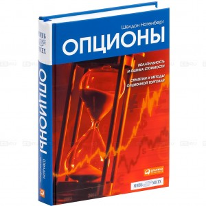 Бинарные опционы книги