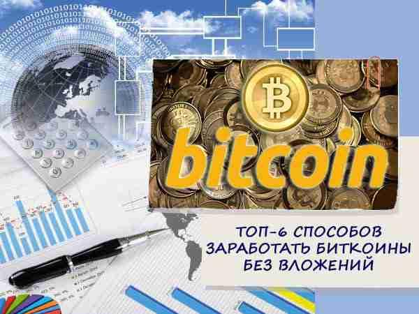 1492384078_top-6-sposobov-zarabotat-bitkoiny-bez-vlozheniy
