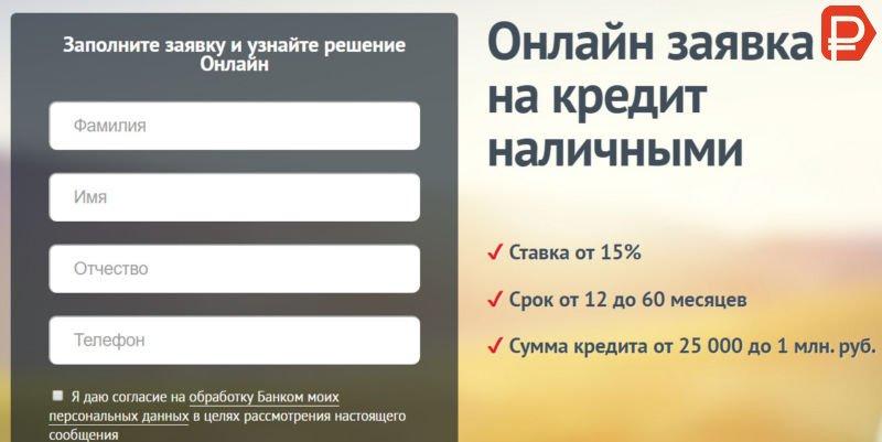 Онлайн-заявка-на-кредит-5