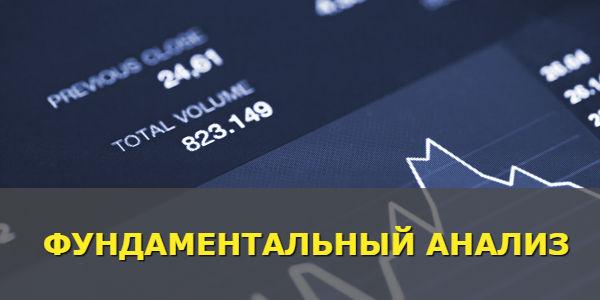 Kak_ispolzovat_fundamentalnyy_analiz_binarnyh_opcionov_vo_vremya_torgovli_4